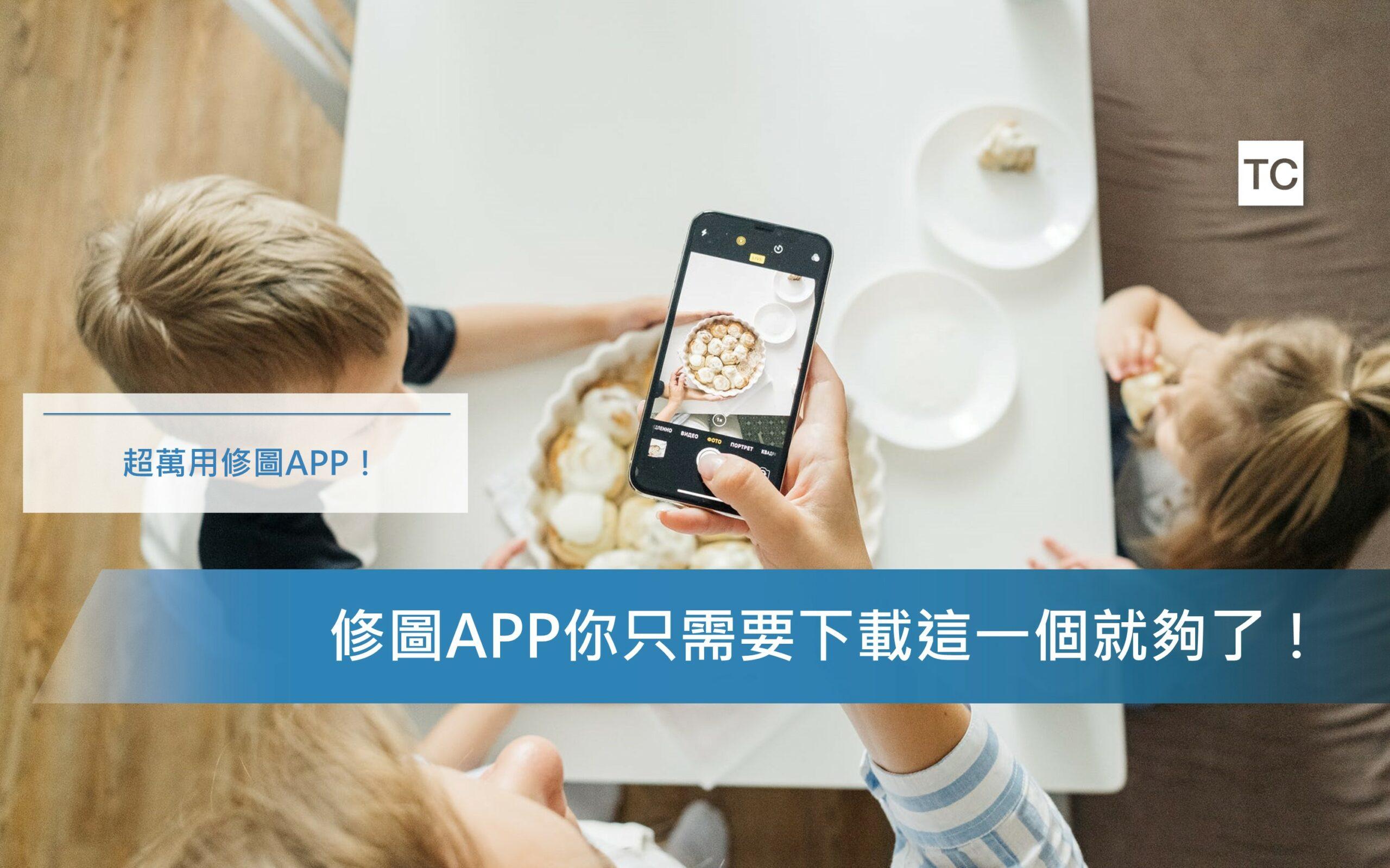 修圖APP推薦|你能想到的修圖功能在PicsArt都可以辦到!