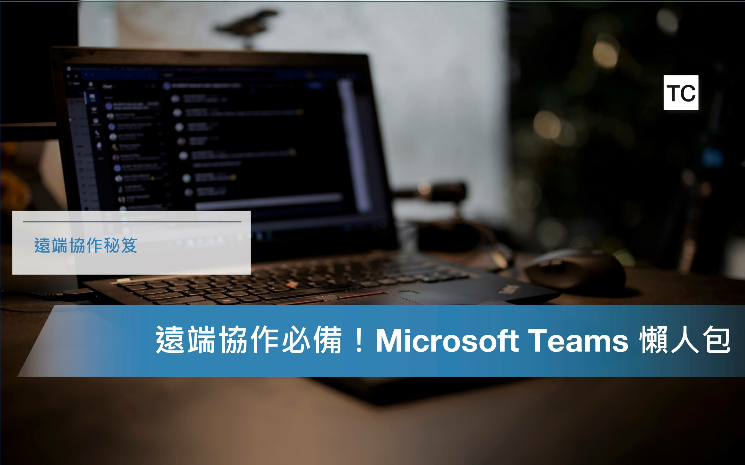 Teams教學 | 遠距辦公必備的團隊協作平台!看Teams如何實現遠端協作