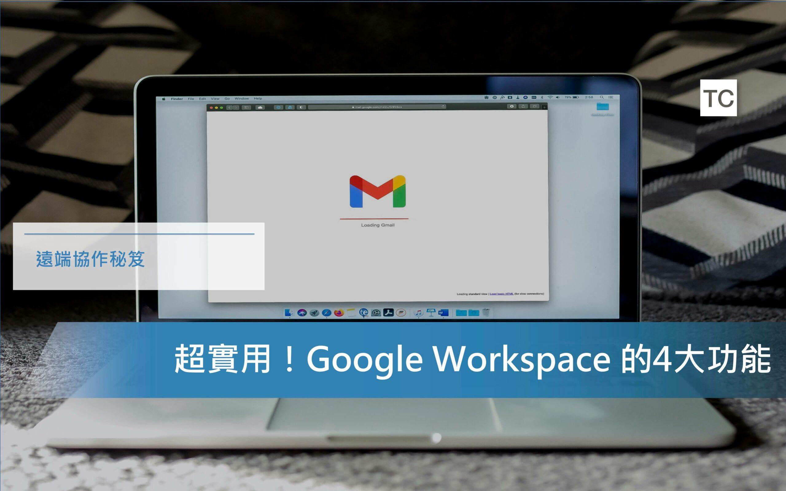 Google Workspace|超實用!Google Workspace 不可不知的 4 大功能