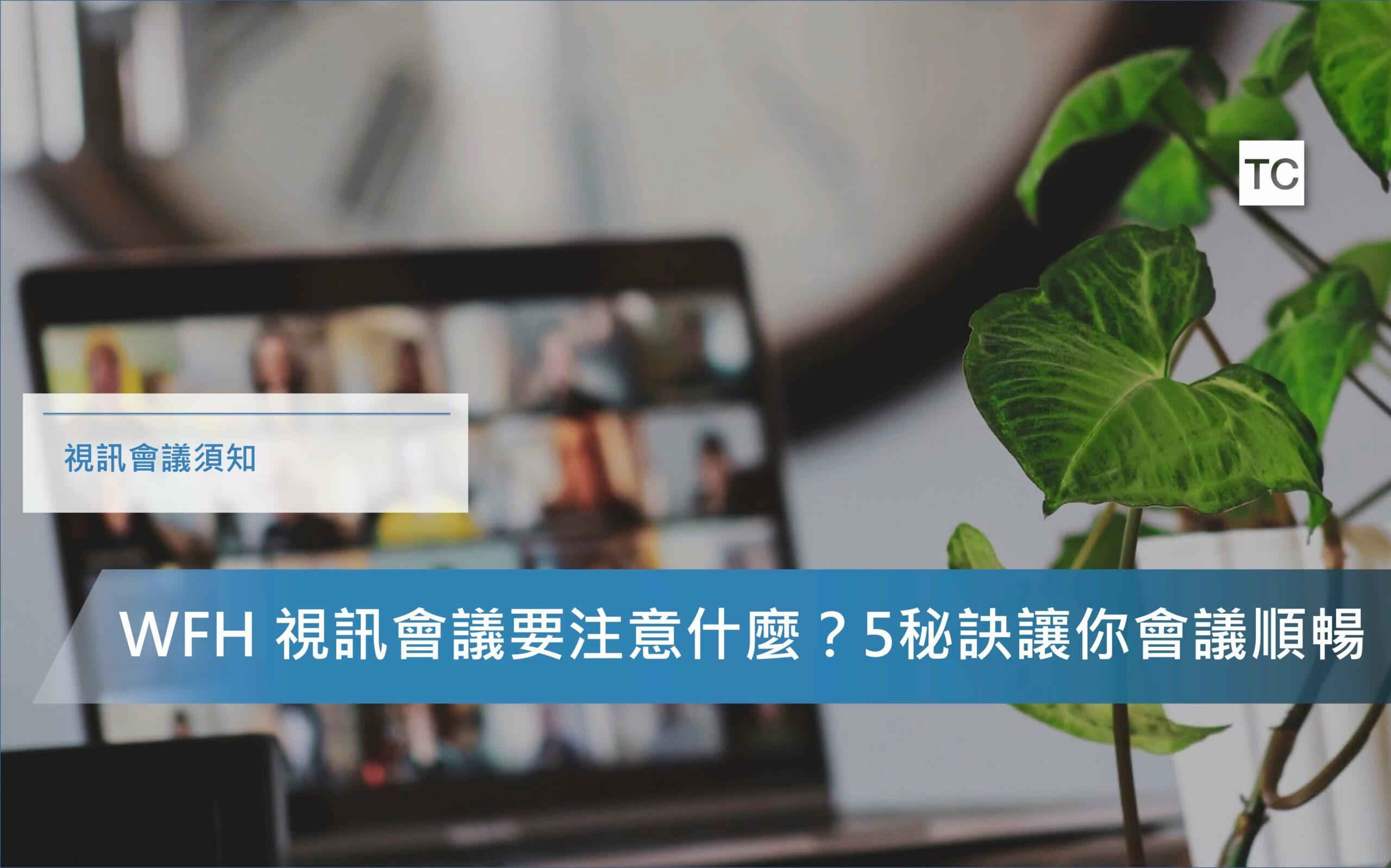 線上會議 | 視訊會議時該注意什麼?5個小秘訣讓你線上開會更流暢