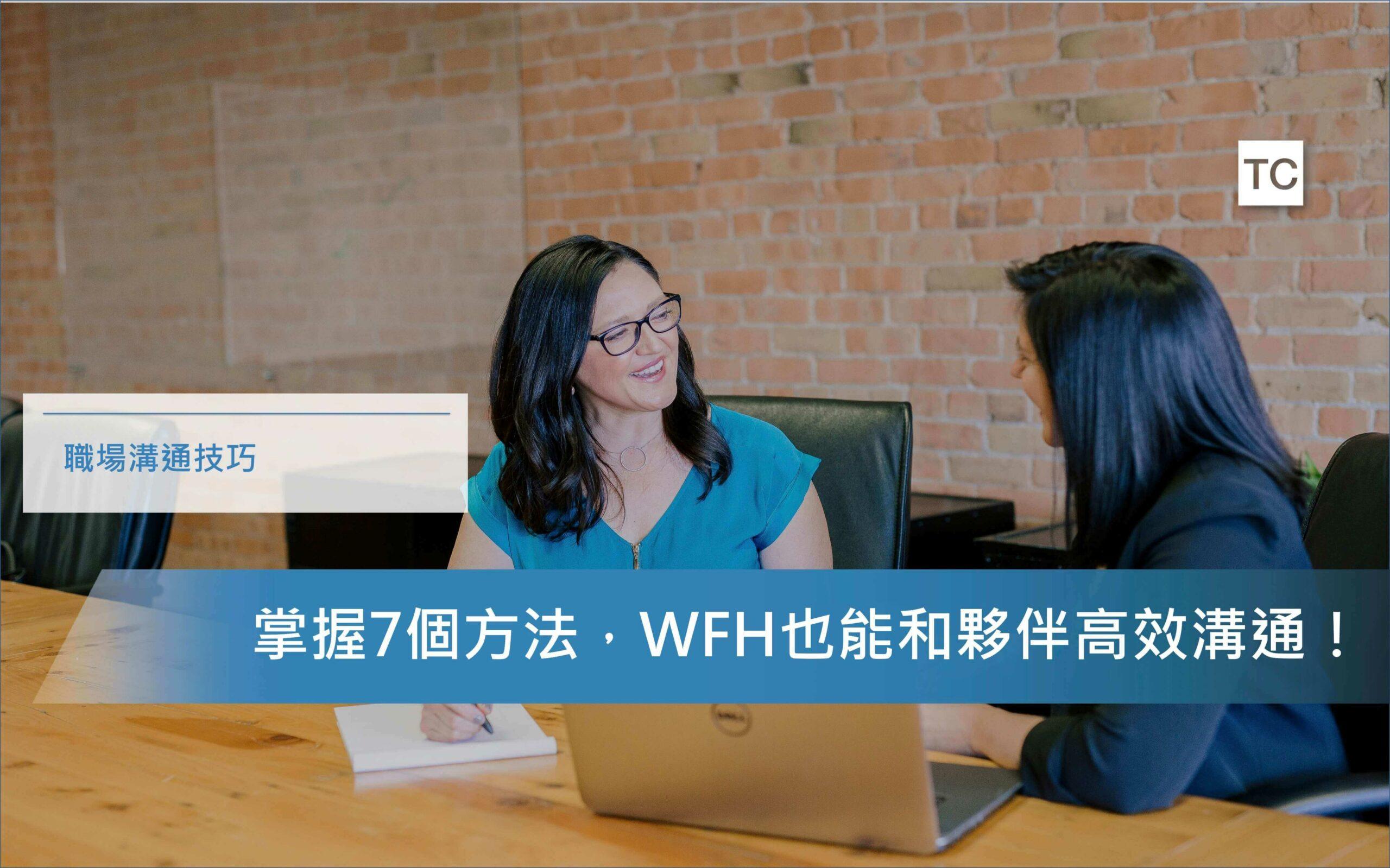 高效溝通方法 掌握7招溝通方法,WFH也能與同事有效溝通