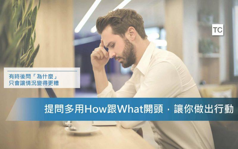 提問技巧 解決問題應該問「如何」,而不是「為什麼」