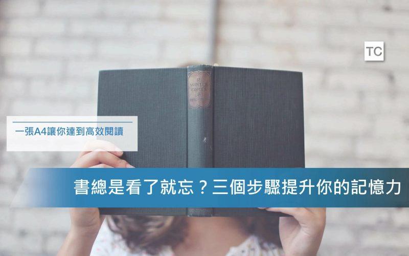 閱讀技巧|你讀書的方法對了嗎?三個步驟教你如何高效閱讀