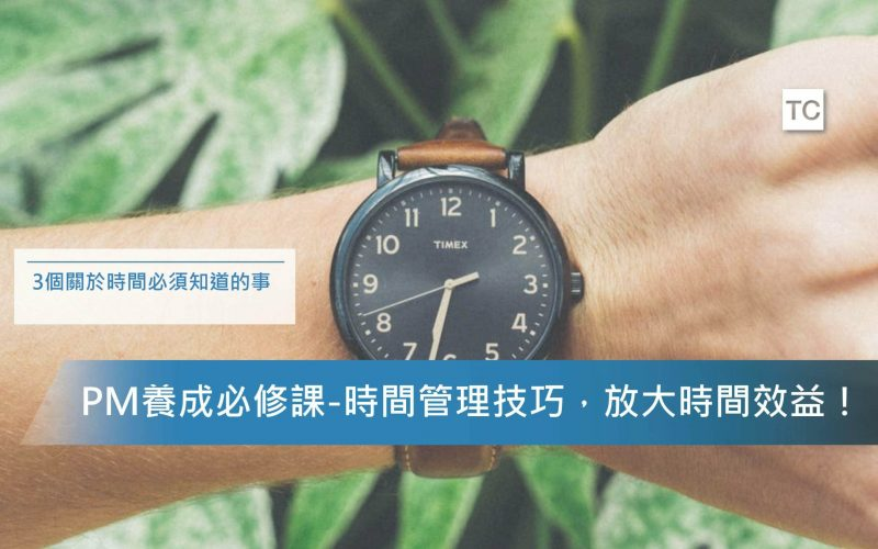 時間管理 PM都如何分配時間?一起有效管理時間吧-人生必修課