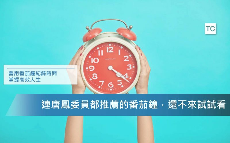 目標管理|善用番茄鐘管理自己的時間,改善注意力不集中