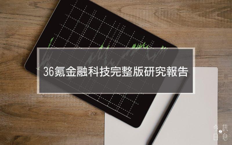 36氪FinTech研究報告