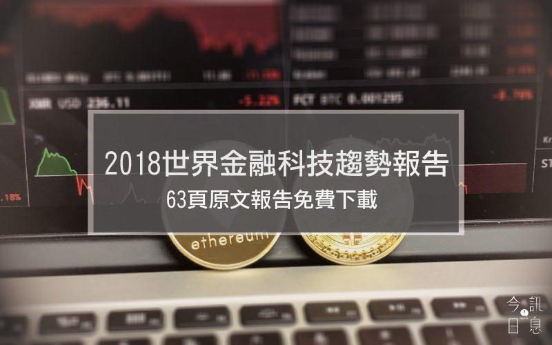 2018世界金融科技趨勢報告