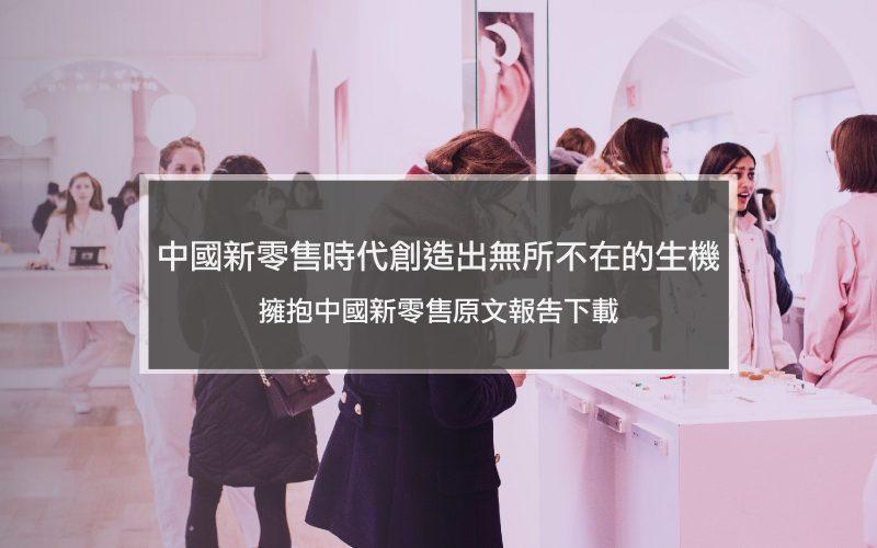 擁抱中國新零售原文報告下載