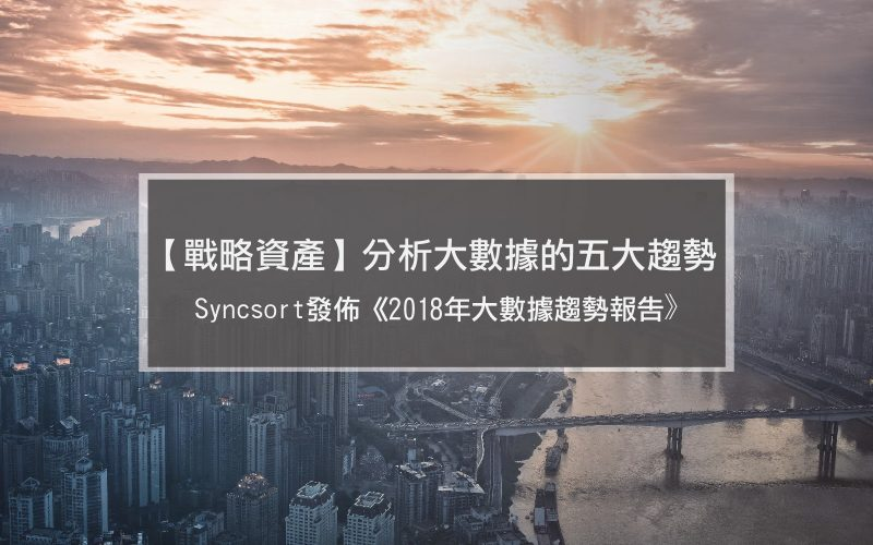 Syncsort發佈《2018年大數據趨勢報告》