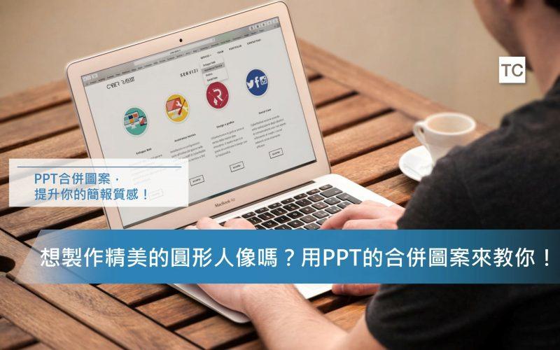 PPT教學|超實用的PPT合併圖案功能,你會使用了嗎?