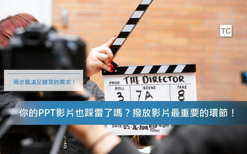 PPT教學|PPT影片撥放技巧介紹,兩個步驟滿足聽眾的需求!