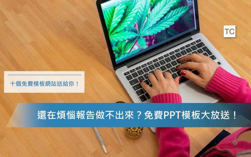 PPT模板 十個免費PPT模板網站整理給你,從此報告不再擔心!