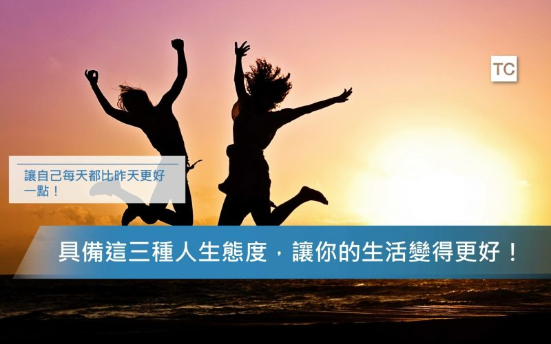 生活態度|想擁有好的生活嗎?那麼你必須具備這三種人生態度!