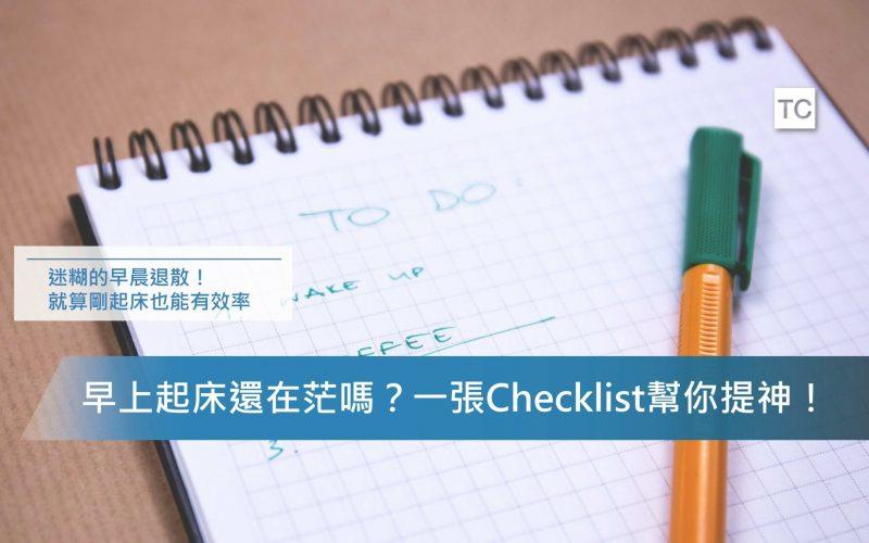 待辦事項|起床第一件事該做什麼?先來整理每日待辦事項吧!