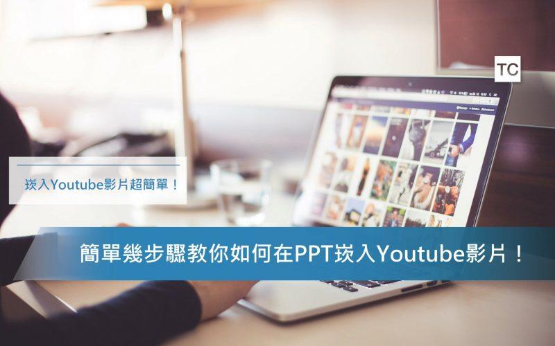 PPT教學 想在PPT放youtube影片?簡單教你在PPT崁入影片!