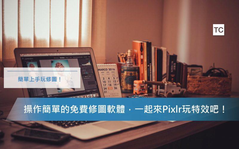 修圖軟體推薦|免費線上修圖軟體「Pixlr-X」,操作簡單易上手!