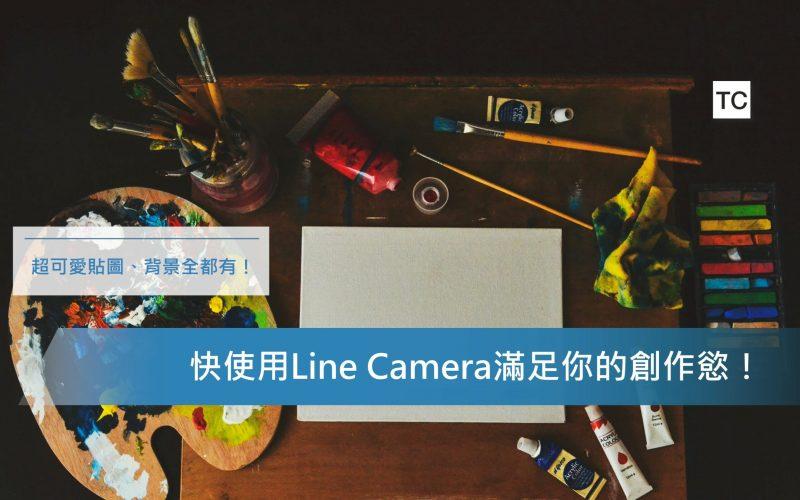 修圖APP推薦|超可愛貼圖、背景Line Camera都可以幫你完成!