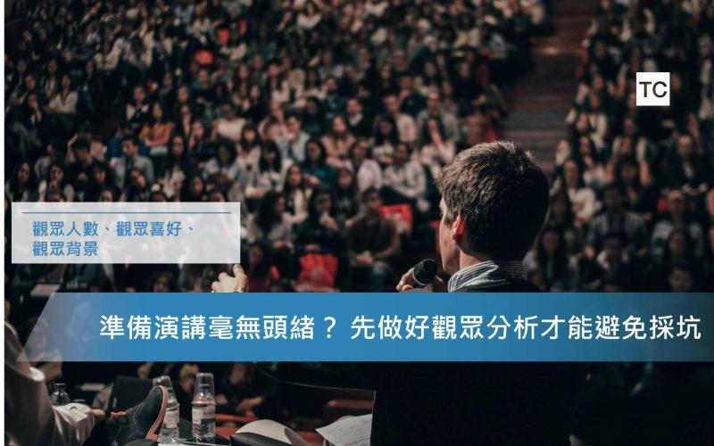 演講技巧 一場好的演講,你需要了解觀眾三件事情