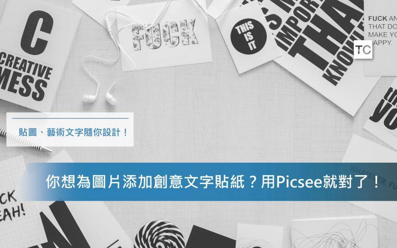 修圖APP推薦|超可愛美圖文字貼紙,用Picsee圖片隨你創作!