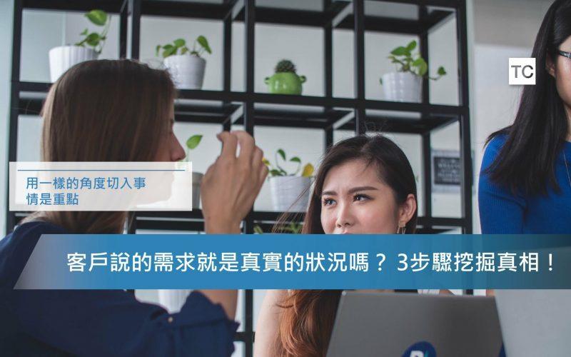 客戶需求 如何了解客戶的需求?這三點你要知道