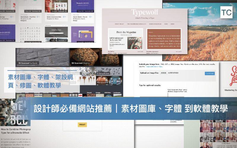 設計師網站推薦.001
