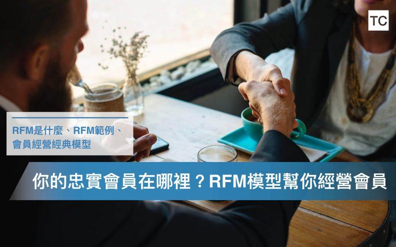 RFM會員經營
