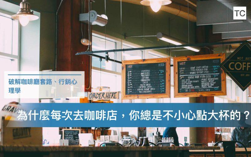 咖啡廳行銷心理學.001