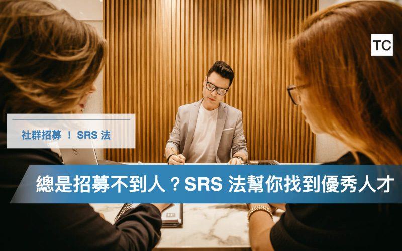 總是招募不到人?薪資福利好還不夠,你得懂SRS招募法