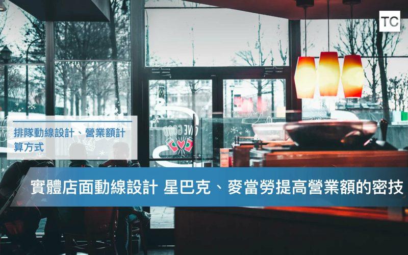 【實體店面經營】從麥當勞和星巴克的排隊動向,了解客戶動線與營業額的關係