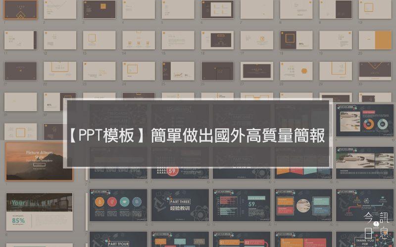 【PPT模板】簡單做出國外高質量簡報
