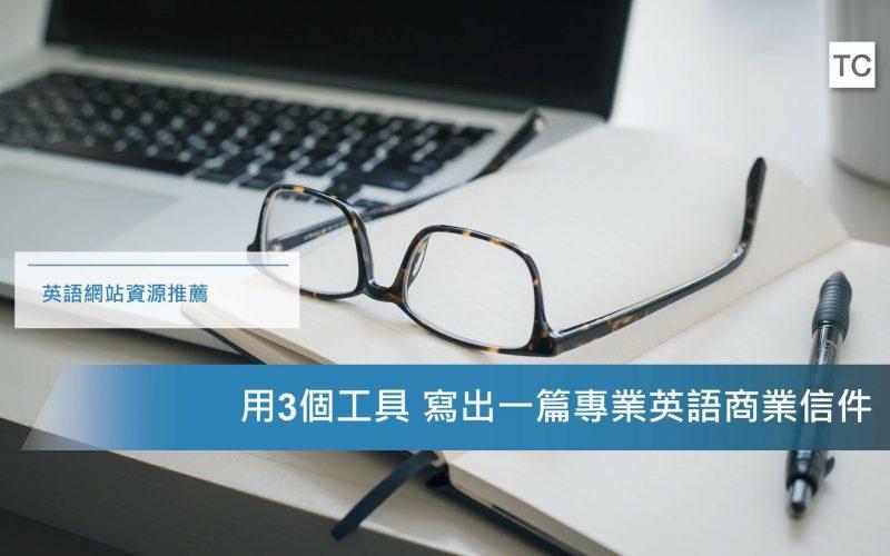 英語商業信件