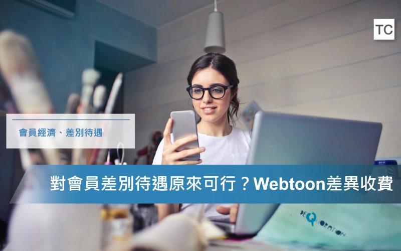 會員經濟-對會員差別待遇的經營策略,LINE WEBTOON的搶先看制度