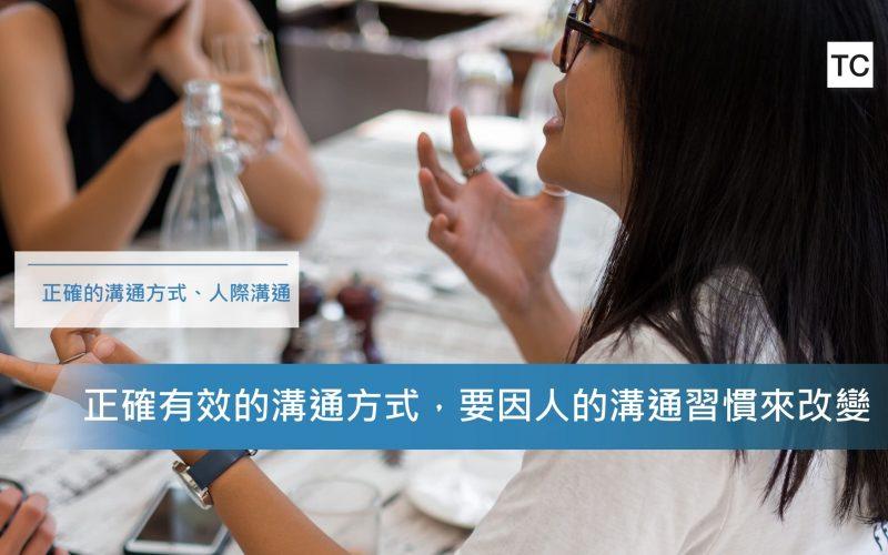 正確的溝通方式:1個觀念教你怎麼溝通,因人而異的人際溝通方法