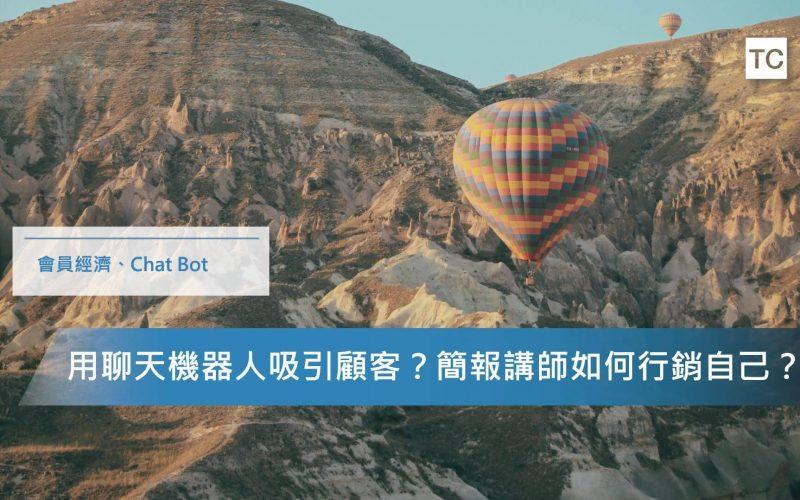 【會員經濟】簡報老師該如何用聊天機器人EILIS經營會員?