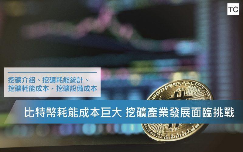 【虛擬貨幣】比特幣全球挖礦成本研究報告