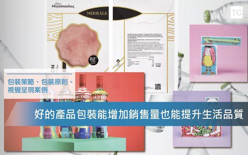 【包裝設計】用4大視覺呈現策略提升銷售量
