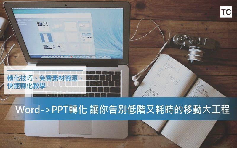 【微軟office技巧】word文字檔快速製成PPT