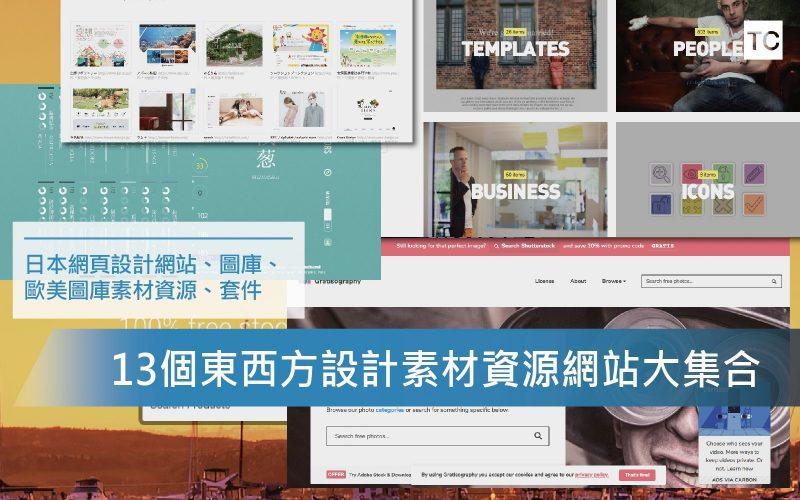 【設計工具】東方美學西方視覺 素材資源大集合