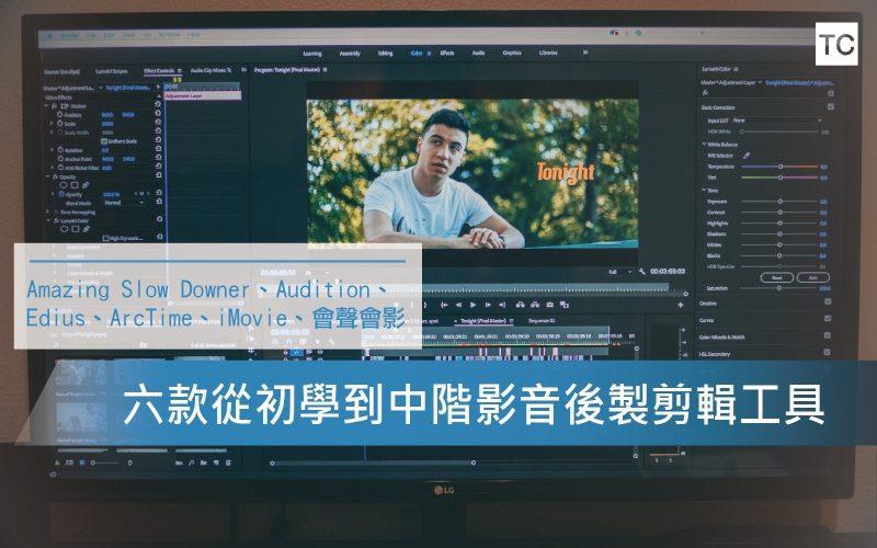 【影片編輯】6款快速上手影音動畫剪輯小幫手