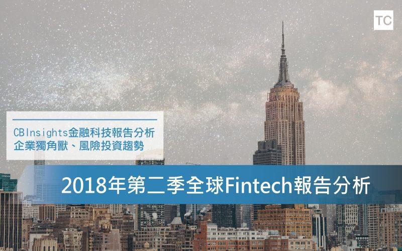 【Fintech Q2】2018第二季全球金融科技報告分析