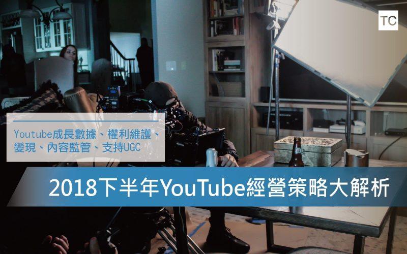 【社群趨勢】Youtuber如何為平台創建最skr的UGC行銷