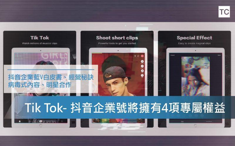 【Tik Tok】企業號來勢洶洶 抖出三大經營秘訣