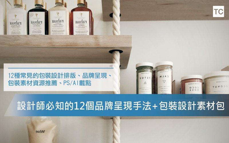 【包裝設計】不得不知的品牌策略排版規則+素材包