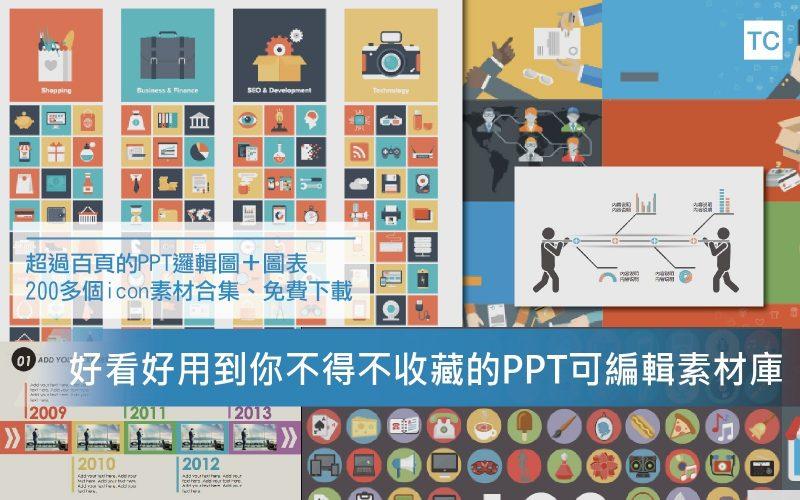 【PPT倉庫】可編輯的圖表素材合集 好看到不得不收藏