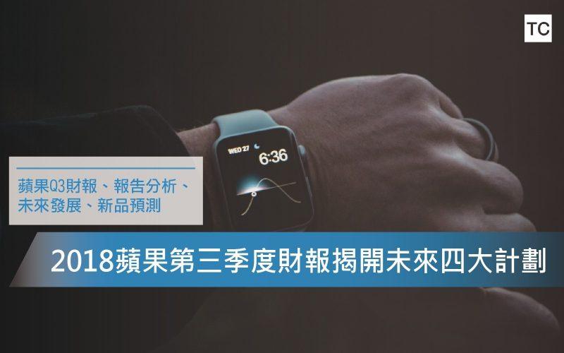 【數位經濟】2018蘋果Q3財報 未來四大方向呼之欲出
