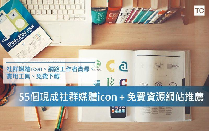 【社群工具】現領55個社群icon 豐富你的網頁頁面