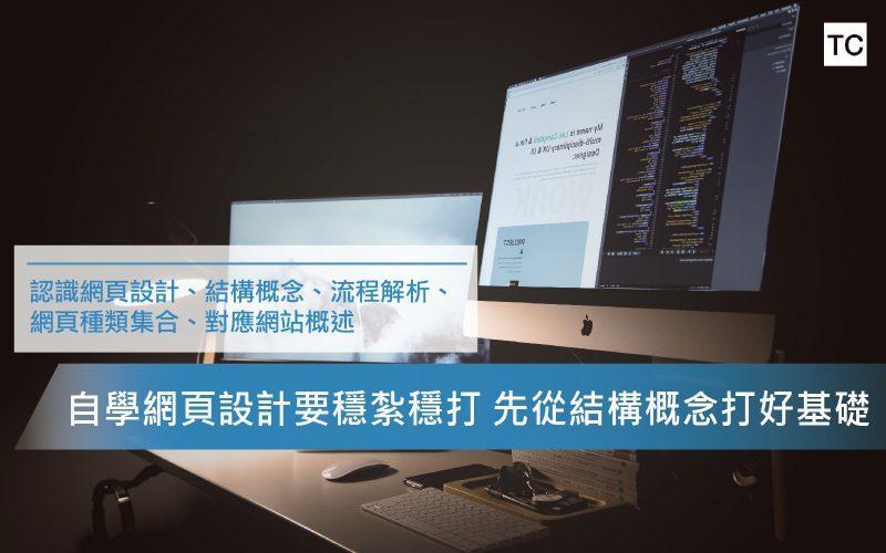 【Web入門】自學網頁設計 從六大概念結構著手
