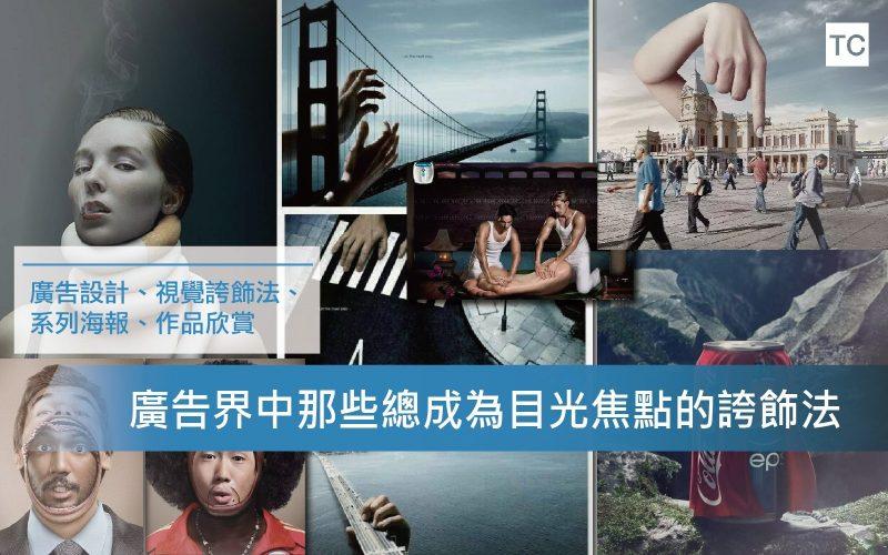 【廣告設計】宣傳海報中那些總成為目光焦點的誇張手法