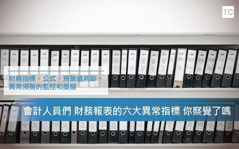 【會計指標】財報六大異常指標 控制公司預警值