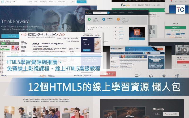 【HTML5入門】 12個循序漸進的線上學習資源懶人包